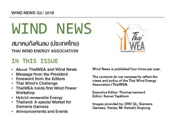 ThaiWEA Wind News