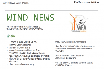 Cover page - Newsletter Q2 2018 - Thai