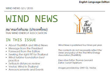 Cover page Q3 Wind News