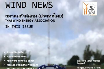ThaiWEA-Wind-News-H2-2019-cover