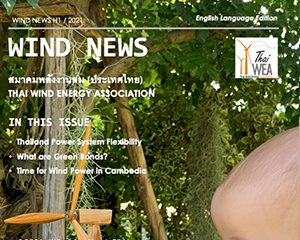 ThaiWEA-Wind-News-H1-2021-cover-300x249_Edit